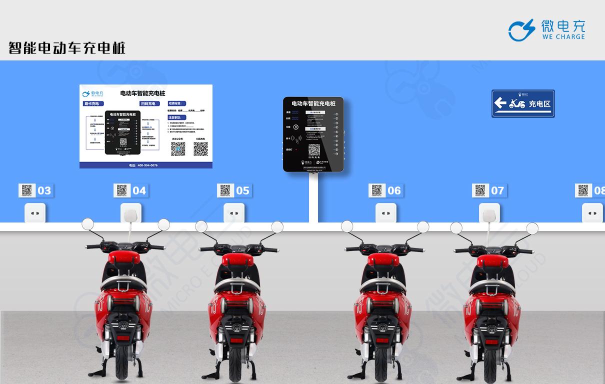 电动车充电桩充电怎么收费