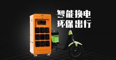 哈喽换电官网_app下载_怎么收费_租车多少钱